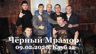Чёрный Мрамор-Концерт(,Клуб 12, Воронеж)