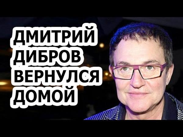 Дмитрий Дибров смог пережить инсульт Телеведущего доставили из клиники домой