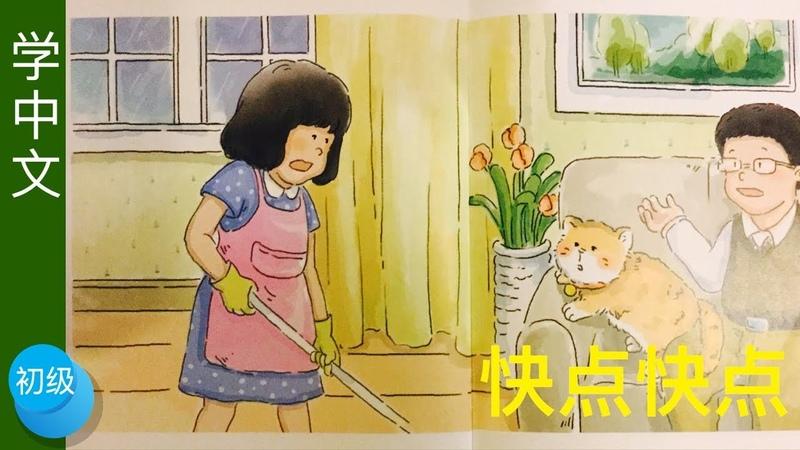 Chinese audiobook -🐾 Hurry up - Beginner