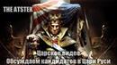 Царское видео Обсуждаем кандидатов в Цари Руси Выпуск 2 Грядущий Царь Люцифер Антихрист