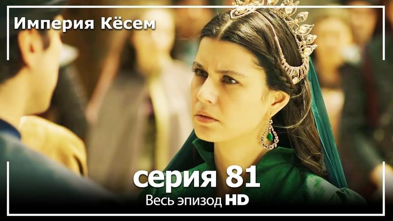 Великолепный век Империя Кёсем серия 81