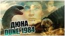 Фильм Дюна [ Режиссёрская Расширенная Версия ] [ Dune 1984 ]