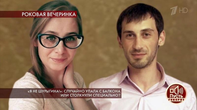 Яне Шурыгина случайно упала сбалкона или столкнули специально Пусть говорят Выпуск от18 02 2020
