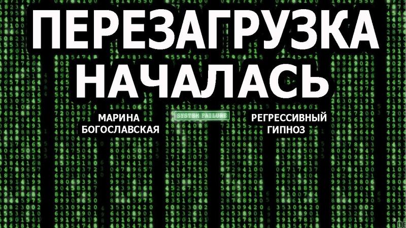 Перезагрузка началась Очистка земли Регрессивный гипноз Ченнелинг 2020 Марина Богославская