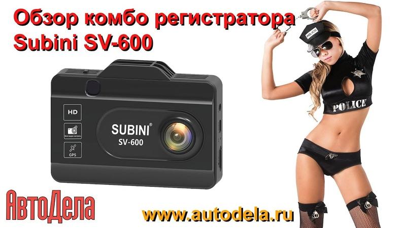 Обзор Subini SV-600 - самый бюджетный комбо на рынке