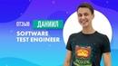 Выпускник QA START UP Даниил Software Testing Engineer в компании EPAM
