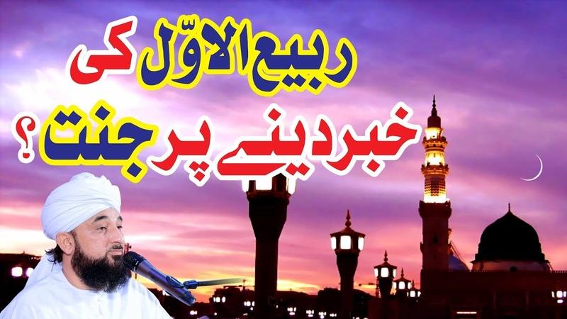 12 Rabi ul Awal ki Aamad pr Jannat Raza SaQib Mustafai New Bayan 2018