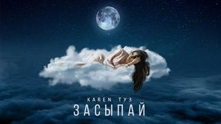 Karen ТУЗ - Засыпаи (Премьера песни, 2020)