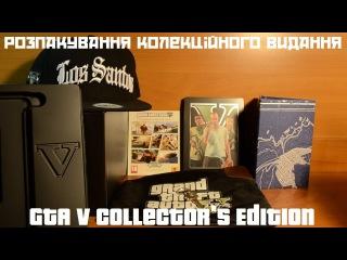 Обзор коллекционного издания GTA5 на Украинском.