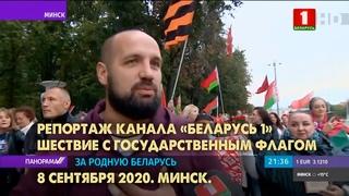"""Репортаж телеканала """"Беларусь 1"""" о шествии 8 сентября 2020 года"""