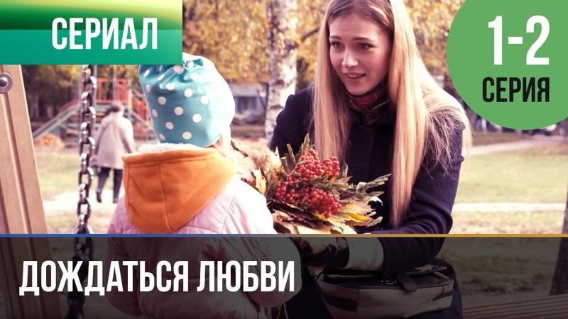 ▶️ Дождаться любви 1 2 серия Мелодрама 2013 Русские мелодрамы