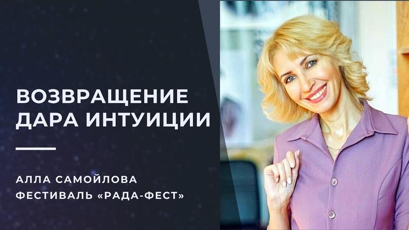 Возвращение дара интуиции Алла Самойлова РаДа фест 2020 ONLINE