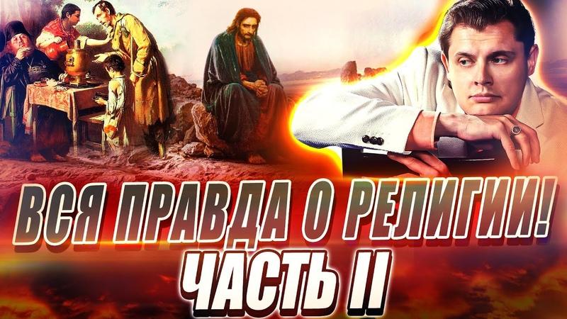 Религия в мировой истории Евгений Понасенков Часть 2