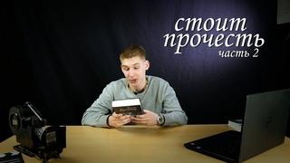"""Читать или нет? Часть 2 - """"Кошмар на цыпочках"""" - Георгий Данелия"""