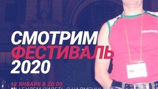 СМОТРИМ ФЕСТИВАЛЬ КВН 2020 | БГСХА, ГОРКИ