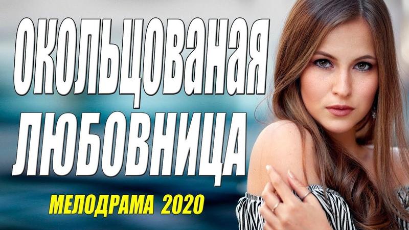 Премьера 2020 выла от измен ЛЮБИМАЯ ЧУЖАЯ @ Русские мелодрамы 2020 новинки HD 1080P