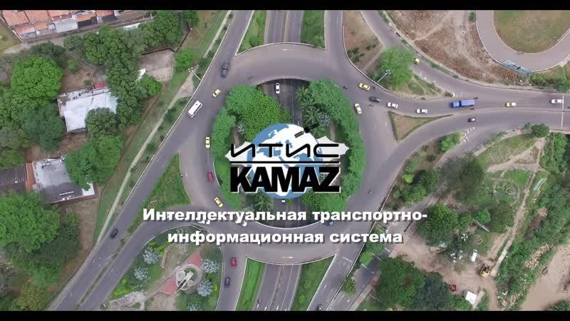 ИТИС KAMAZ Система транспортного мониторинга
