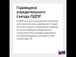Подход к прессе Владимира Жириновского