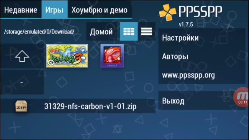 Как на эмулятор PPSSPP скачивать игры