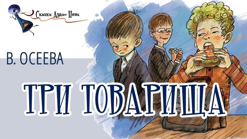 Три товарища В Осеева Библиотека начальной школы