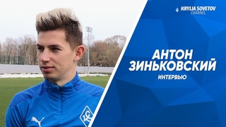 Антон Зиньковский: Ради наших болельщиков будем делать всё возможное, чтобы выйти в финал Кубка