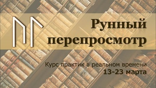 """С  курс """"Рунный перепросмотр"""""""