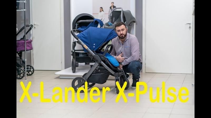 X-Lander X-Pulse - обзор прогулочной коляски польского бренда от Александра Маркина