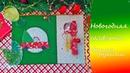 Новогодний декор/Новогодняя салфетка/Декор своимируками/Christmas decor\New Year's napkin\DIY decor