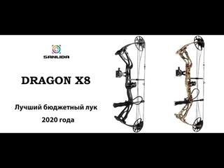 Блочный лук Sanlida Dragon X8. Лучший бюджетный лук. Обзор, стрельба из лука.  Краш тест.