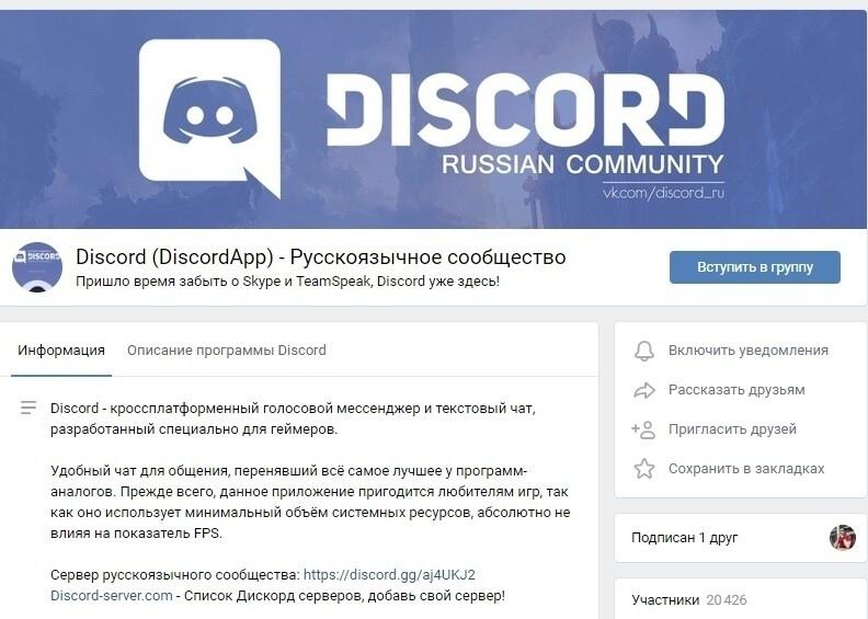 Как найти геймеров во ВКонтакте для рекламы?, изображение №15