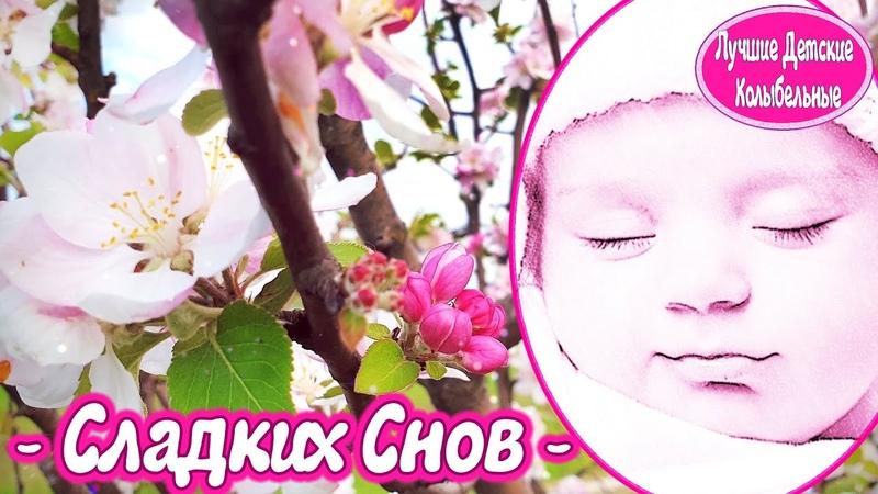 ❤ КОЛЫБЕЛЬНАЯ ♪ Музыка для Детей Убаюкивающая Музыка для Сна ♪ Очень Красиво