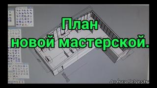 План новой мастерской.