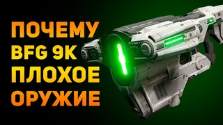 ПОЧЕМУ BFG 9000 ПЛОХОЕ ОРУЖИЕ? | Doom | Ammunition Time