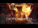 Grim Dawn - Хардкор№3 Каббалист 3