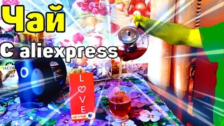 Вкусный Китайский Чай love с Алиэкспресс