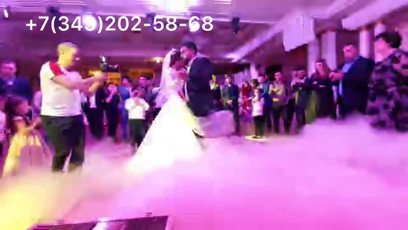 Генератор тяжёлого дыма на Свадьбу Екатеринбург