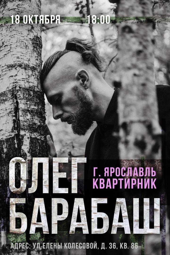 Афиша Ярославль 18.10 - Олег Барабаш - Ярославль