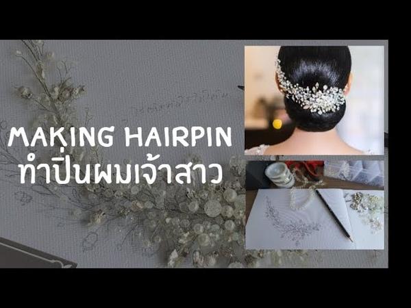 เครื่องประดับผมเจ้าสาว อันนี้ทำเป็นของขวัญให้กัลญาณมิตรค่ะ How to making Bridal Hair pin Ep 4