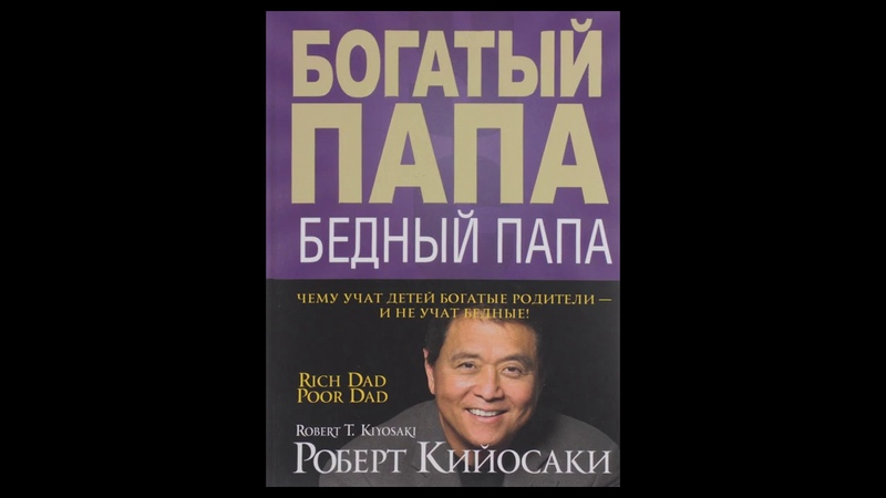 Богатый Папа Бедный Папа Роберт Кийосаки Шэрон Л Лектер аудиокнига