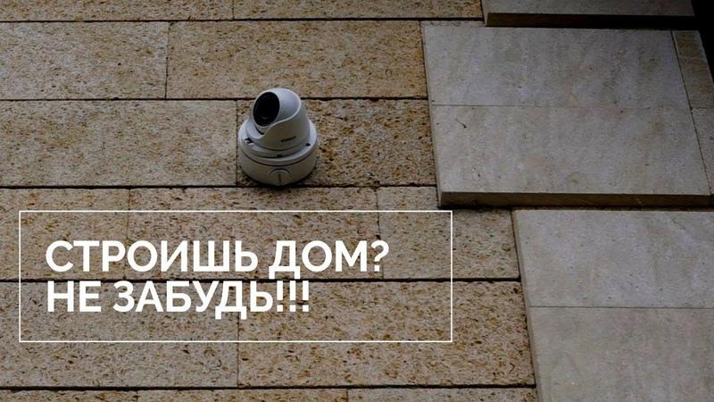 Строительство дома Не забудь заложить слаботочные системы видеонаблюдение Wi Fi сигнализация