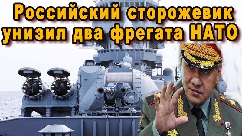 Российский сторожевой корабль унизил два фрегата НАТО в Чёрном море разобравшись с ними в одиночку