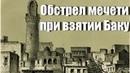 Обстрел мечети. Фуад Ахундов о взятии Бакинской крепости в 1723 году