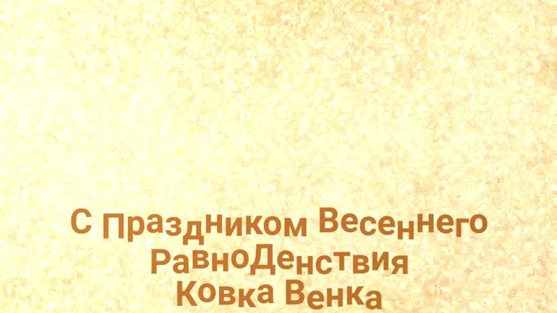 Ковка Венка ПереХод ВсеБога Перуна Зименя на Весень в День Весеннего РавноДенствия