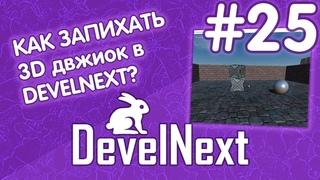 DevelNext #25 - установка движка Xtream3D в программу (Для создание игр от первого лица)