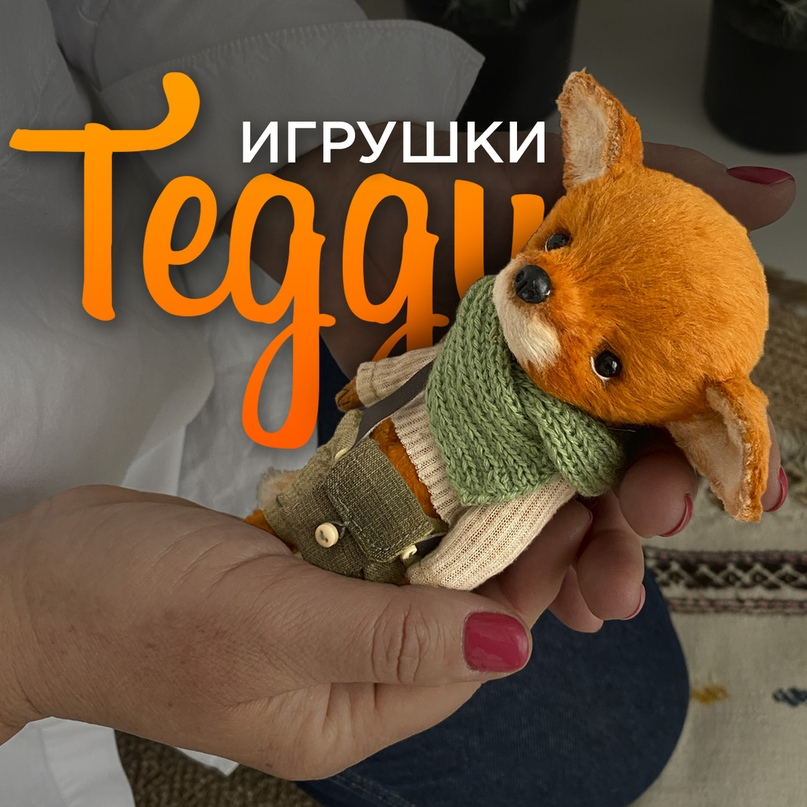 5 причин научиться шить коллекционные игрушки Тедди: