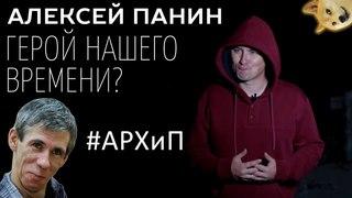 Алексей ПАНИН - ГЕРОЙ Нашего Времени и главный РОК-Н-РОЛьщик страны. (#АРХиП)