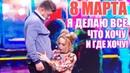 Что ТВОРЯТ Пьяные Девушки 8 МАРТА ❤️ подборка УГАРНЫХ Приколов - Дизель Шоу 2020