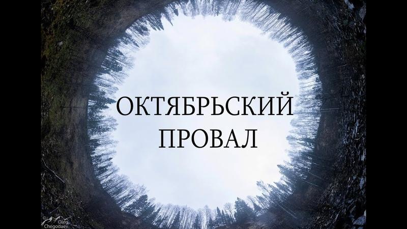 Спуск в Октябрьский провал самый большую карстовую воронку Южного Урала