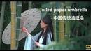 【中国传统油纸伞丨Chinese style oiled paper umbrella】丨小喜XiaoXi丨做了一把拥有千年历史文化30340