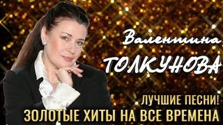 Валентина ТОЛКУНОВА • ЗОЛОТЫЕ ХИТЫ НА ВСЕ ВРЕМЕНА • Лучшие песни! ❀ The BEST 2021